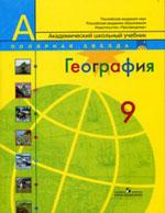 География 9 класс учебник гдз алексеева.